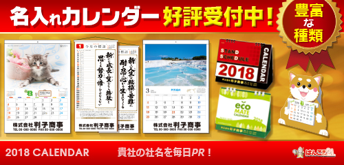 カレンダー印刷2018受付中