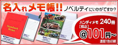 名入れメモ帳!!